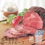 (産地直送・送料無料) 北海道産牛ローストビーフ (-3049-805-) | 内祝い ギフト 出産内祝い 引き出物 結婚内祝い 快気祝い お返し 志