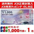 JCBギフトカード 商品券 金券 1000円券×1枚 のし・ラッピング対応 JCB専用封筒包装 宅配便出荷 送料無料