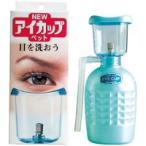 スマリー 洗眼器 アイカップペット 13-8150  (MI)
