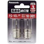 Panasonic 長寿命点灯管FG1EL2P  (メール便L・送料込み・送料無料・代引き不可・日時指定不可)