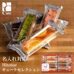 名入れギフト キュートセレクション 26号 CSA-20 ピンク (-G1917-808-)(t0)(t11) | 名入れ ギフト プレゼント 出産内祝い 洋菓子