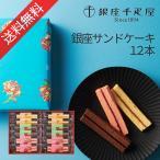 内祝い ギフト 銀座千疋屋 銀座サンドケーキ 12本 PGA-12 (96030-05)(送料込・送料無料)