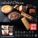 ホテルオークラ ケーキ ブラウニー  HOCB 6