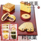 ひととえ 粋撰菓 SKB-10 (-G1925-701-) (個別送料込み価格) (t0)   内祝い お祝い カステラ クッキー 和菓子