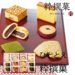 ひととえ 粋撰菓 SKB-20 (-G1925-403-) (個別送料込み価格) (t0)   内祝い お祝い カステラ クッキー 和菓子