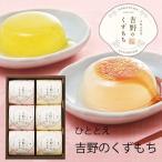 ひととえ 吉野のくずもち 6号 YKB-10 (-K2024-105-) (個別送料込み価格) (t0) | 内祝い お祝い 葛餅 和風デザート