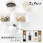 無添加調味料ギフトセット さしすせソ SAS-20 (-G1910-301-) (個別送料込み価格) (t0) | 内祝い お祝い ギフト 純米酢 濃厚ソース