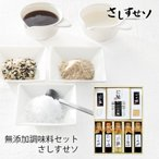 無添加調味料ギフトセット さしすせソ SAS-50 (-K2008-105-) (個別送料込み価格) (t0) | 内祝い お祝い ギフト 純米酢 濃厚ソース