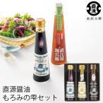 直源醤油 もろみの雫セット NK15MS (-K2056-501-) (個別送料込み価格) | 内祝い お祝い お返し