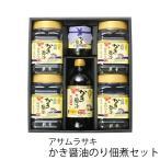 アサムラサキかき醤油のり佃煮セット KT-30 (-G1976-309-) (個別送料込み価格) (t2)| 内祝い お祝い お返し