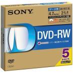 SONY DVD�RW <4.7GB> 5DMW47HPS 5枚 (送料込・送料無料)