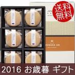 お歳暮 ギフト MAM CAFE MONAKA AN MONAKA SET (V6074-558)(送料無料) お歳暮 和菓子
