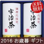 お歳暮 ギフト 宇治茶詰合せ(健康応援茶) KOB-20 (V6088-620)(送料無料) お歳暮 緑茶