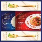 昭和 至福のひとときパスタセット SP-20 (-C9265-558-) (個別送料込み価格) | 内祝い ギフト お祝