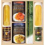 世界チャンピオン自信のパスタソース パスタ食べくらべセット HKRI-25 (-0492-113-) (個別送料込み価格) | 内祝い ギフト お祝