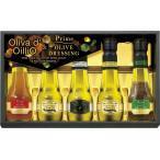 Oliva d' OilliO オリーブオイル&ドレッシングギフト OD-30 (個別送料込み価格) (-169-V017-)   内祝い ギフト 出産内祝い 快気祝い お返し 志