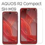 AQUOS R2 Compact SH-M09 フィルム 強化ガラス アクオス アールツー コンパクト 液晶保護フィルム 9H シール スマホフィルム