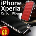 iPhone Xperia ケース カーボンケース ハードケース カバー