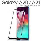 Galaxy A20 フィルム 3D液晶全面保護強化ガラス 液晶保護フィルム 9H カバー ギャラクシー エートウェンティ SC-02M SCV46 スマホフィルム