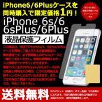 【注意事項要確認】iPhone6s/6sPlus iPhone6/6Plus ケース同時購入限定価格1円 液晶保護フィルム