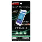 Xperia X Performance SO-04H SOV33 502SO 液晶保護フィルム 5H アクリルコート 高光沢