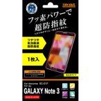 Galaxy Note3 SC-01F フッ素コートつやつや気泡軽減超防指紋フィルム 高光沢タイプ
