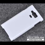 AQUOS SERIE mini SHV31 ケース ハードホワイトケース ハードケース カバー アクオス セリエ ミニ