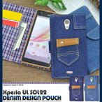Xperia UL SOL22 ケース 手帳型 デニムデザインケース 手帳型ケース カバー