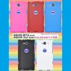ショッピングAQUOS AQUOS ZETA SH-01H/AQUOS Xx2 502SH ケース カラーソフトケース ソフトケース シリコンケース カバー