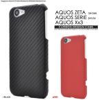 ショッピングAQUOS AQUOS ZETA SH-04H/AQUOS SERIE SHV34/AQUOS Xx3 ケース カーボンデザインハードケース カバー