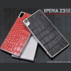 ショッピングxperia Xperia Z3 ケース メタリッククロコダイルレザーデザインケース ハードケース エクスペリアZ3 SO-01G/SOL26/401SO