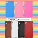 ショッピングxperia Xperia Z5 ケース カラーソフトケース ソフトケース TPUケース シリコンケース カバー エクスペリア z5 SO-01H/SOV32/501SO