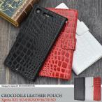 ショッピングxperia xz 手帳型ケース Xperia XZ1 ケース 手帳型 クロコダイルレザーデザイン カバー エクスペリア エックスゼットワン SO-01K SOV36 スマホケース