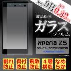 Xperia Z5 SO-01H SOV32 501SO フィルム 液晶保護フィルム 9H 強化ガラス エクスペリア Z5 スマホフィルム