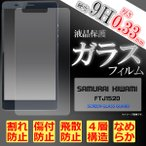 FREETEL SAMURAI KIWAMI FTJ152D フィルム 液晶保護フィルム 9H 強化ガラス 液晶 保護 カバー