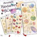 iPhone SE/5s/5 ケース プラネタリウムクリアソフトケース カバー