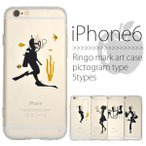 ショッピングiphone6 ケース iPhone6s iPhone6 ケース リンゴマークアートピクトグラム ハードケース クリアケース