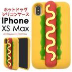 iPhoneXSMax ケース ソフトケース ホットドッグ アイフォン カバー スマホケース