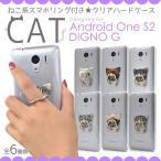 ショッピングONE Android One S2/DIGNO G 602KC ケース 猫系スマホリング付きクリアハードケース カバー