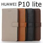 ショッピングLite HUAWEI P10 Lite ケース 手帳型 アンティーク調 カバー ファーウェイ ピ−テンライト スマホケース