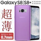 ショッピングgalaxy s8 ケース Galaxy S8/S8+ ケース TPUクリアソフトケース カバー SC-02J SCV36 SC-03J SCV35 サムスン ギャラクシー エスエイト エスエイトプラス スマホケース