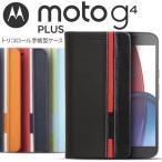 Moto G4 Plus ケース 手帳型 トリコロールカラー手帳型フリップケース カバー