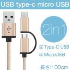 充電ケーブル usb micro usb 2WAY充電ケーブル 1m type-c Xperia Android各種スマートフォン対応