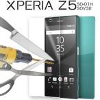 Xperia Z5 SO-01H SOV32 501SO 強化ガラス液晶保護フィルム エクスペリア Z5 スマホフィルム