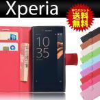 ショッピングxperia Xperia XZ Premium XZs XZ X Compact X Performance Z5 Z5 Compact Z5 Premium Z4 A4 Z3 Z3 Compact ケース 手帳型 スマホケース