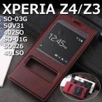 Xperia Z4 Z3 ケース 窓付きフリップ手帳型ケース エクスペリア