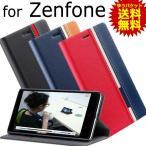 Zenfone ケース 手帳型ケース カバー