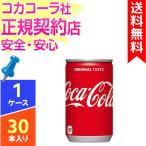 コカコーラ 160ml 1ケース 30本 缶ジュース 箱買い 送料無料 cola