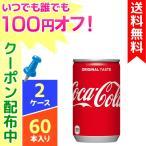 コカコーラ 160ml 2ケース 60本 缶ジュース 箱買い 送料無料 cola
