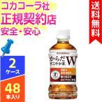 からだすこやか茶W 350ml 48本 2ケース ペットボトル 特保 送料無料 コカコーラ cola
